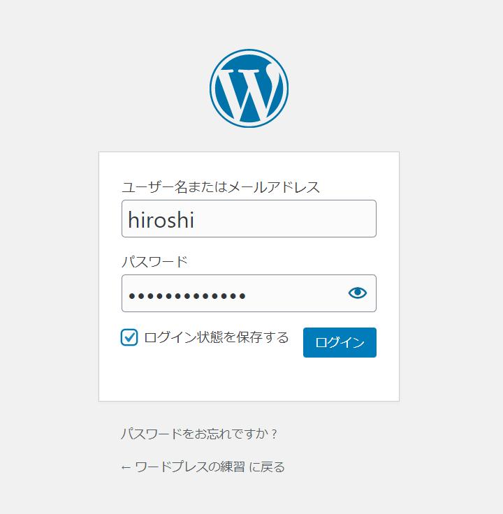 wordpressの初期設定:ログイン