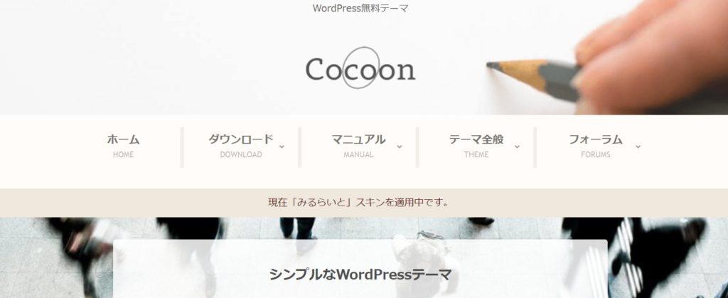 Cocoonの設定:初期設定: