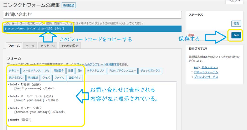 WordPressの基本操作:プラグイン:コンタクトフォーム