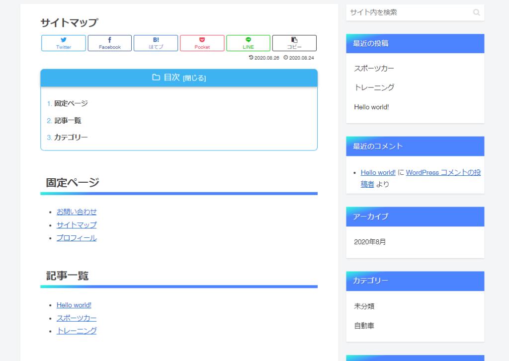 Cocoonの設定:初期設定:サイトマップ