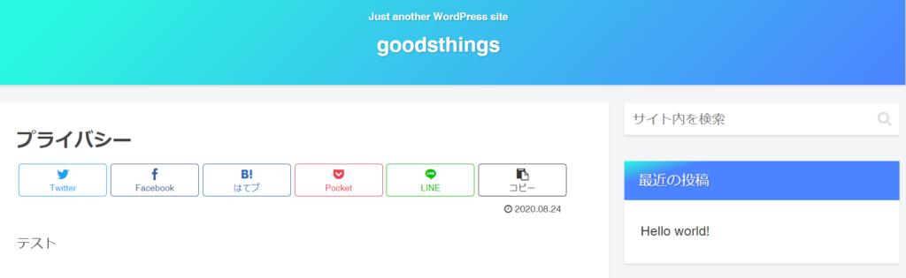 WordPressの基本操作:記事作成:固定ページ