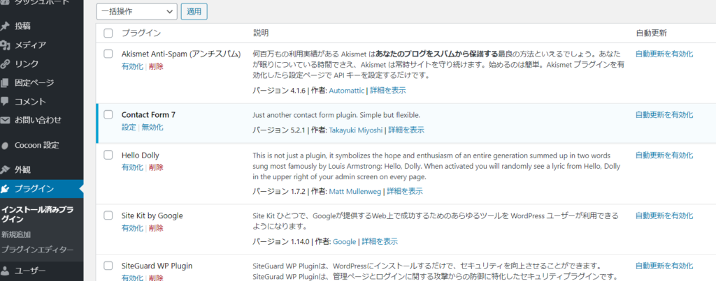 WordPressの基本操作:プラグイン