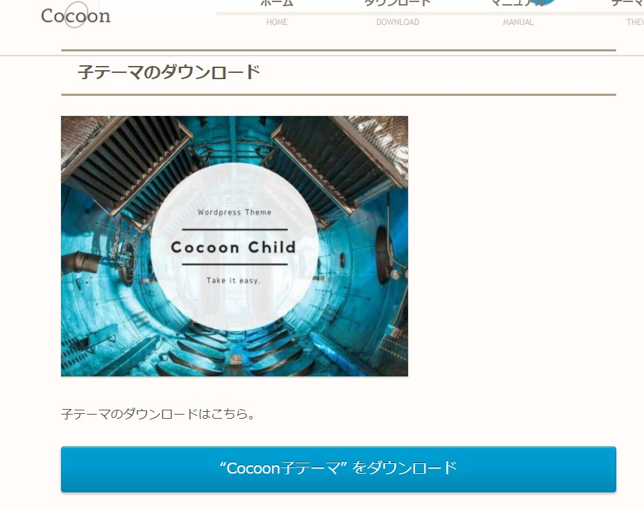 wordpressの初期設定:テーマ:cocoon子テーマ