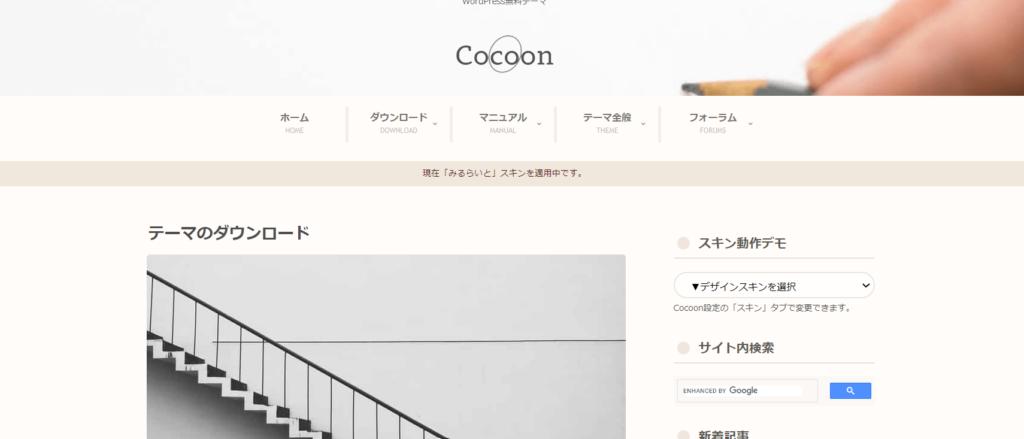 wordpressの初期設定:テーマ:cocoon