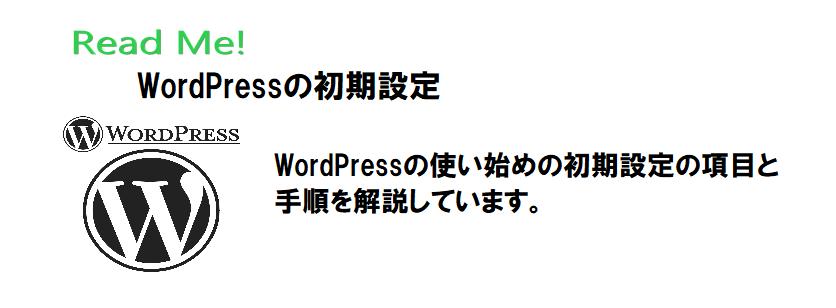 エックスサーバーで始めるWordPressクイックスタート:WordPress初期設定