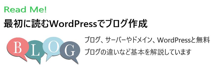 エックスサーバーで始めるWordPressクイックスタートWordPressでブログ