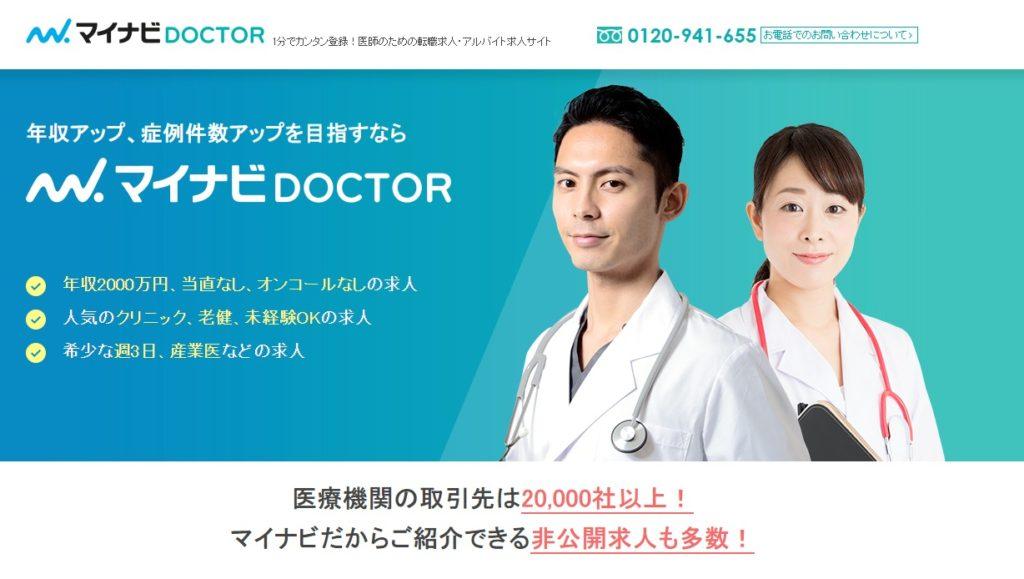 医療関係者の転職:ドクター