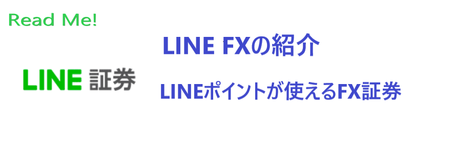 ヒロセ通商の本格派LION FX:LINEFX