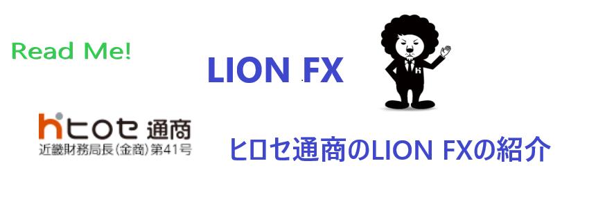 LINE FXは取引タイミングを逃がさないい:ヒロセ通商