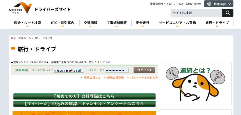 NEXCO中日本ドライバーサイト
