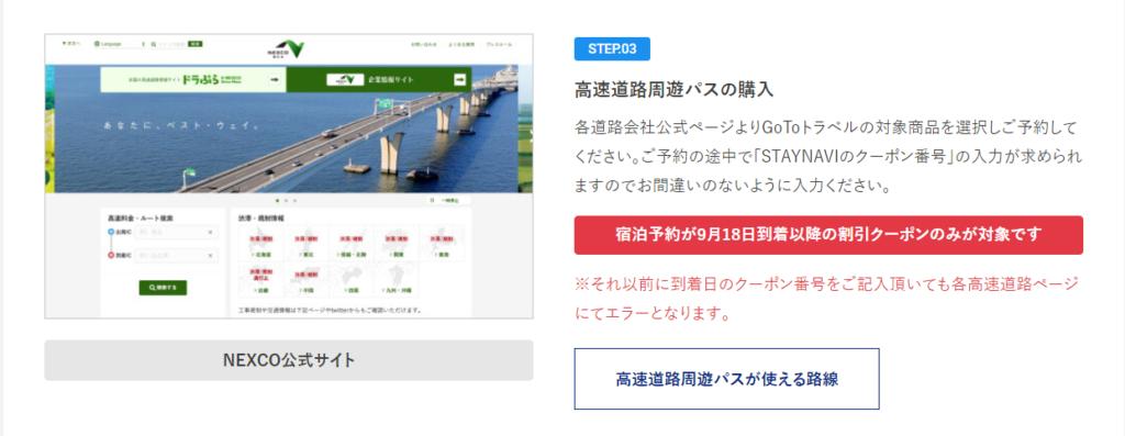 NEXCO中日本公式サイト