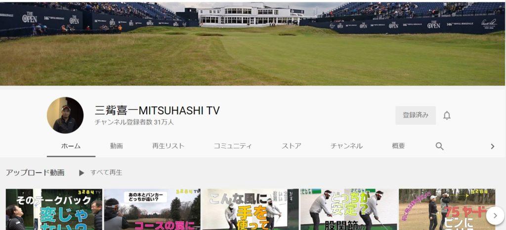 YouTube:ゴルフ上達 :MITSUHASHI TV