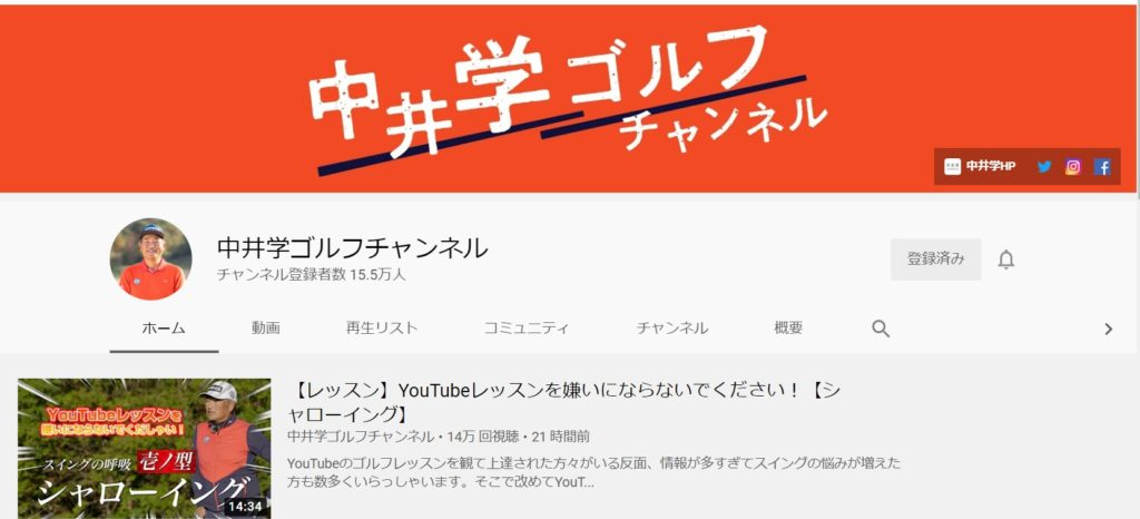 YouTube:ゴルフ上達:中井学