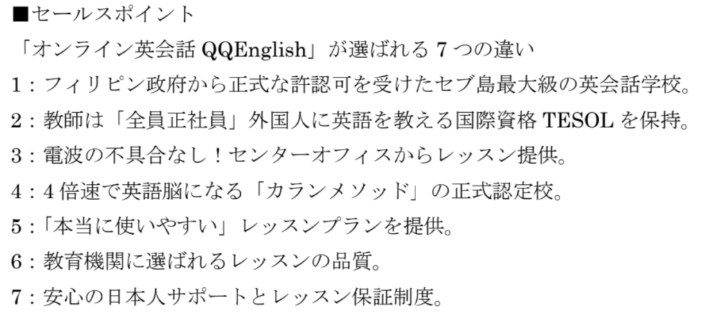 英話が話せるようになりたい人にお薦めのオンラインスクール:QQEnglish