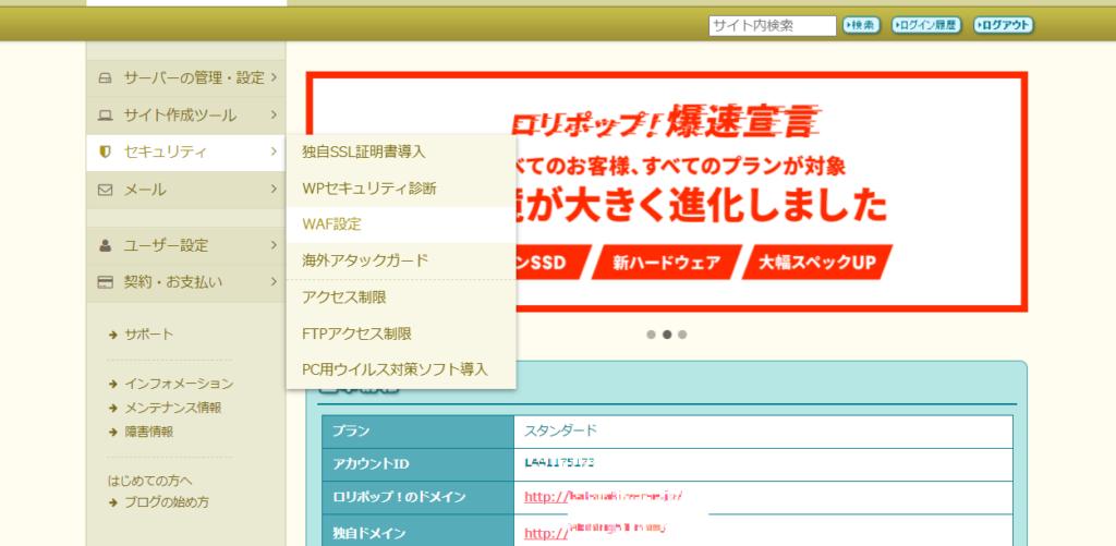 WordPressで403エラーが出た時のロリポップサーバーでの対処法:サーバー