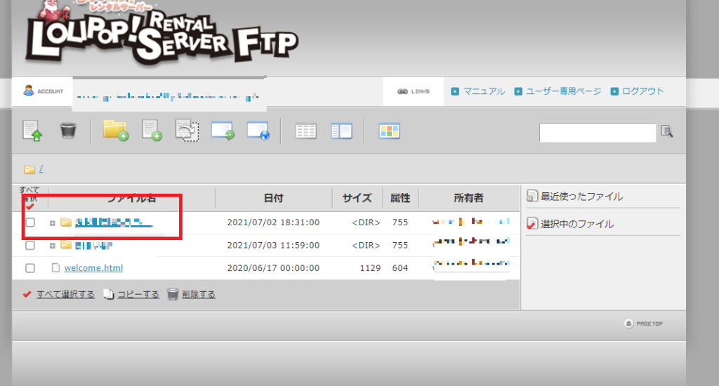 WordPressで403エラーが出た時のロリポップサーバーでの対処法:FTP