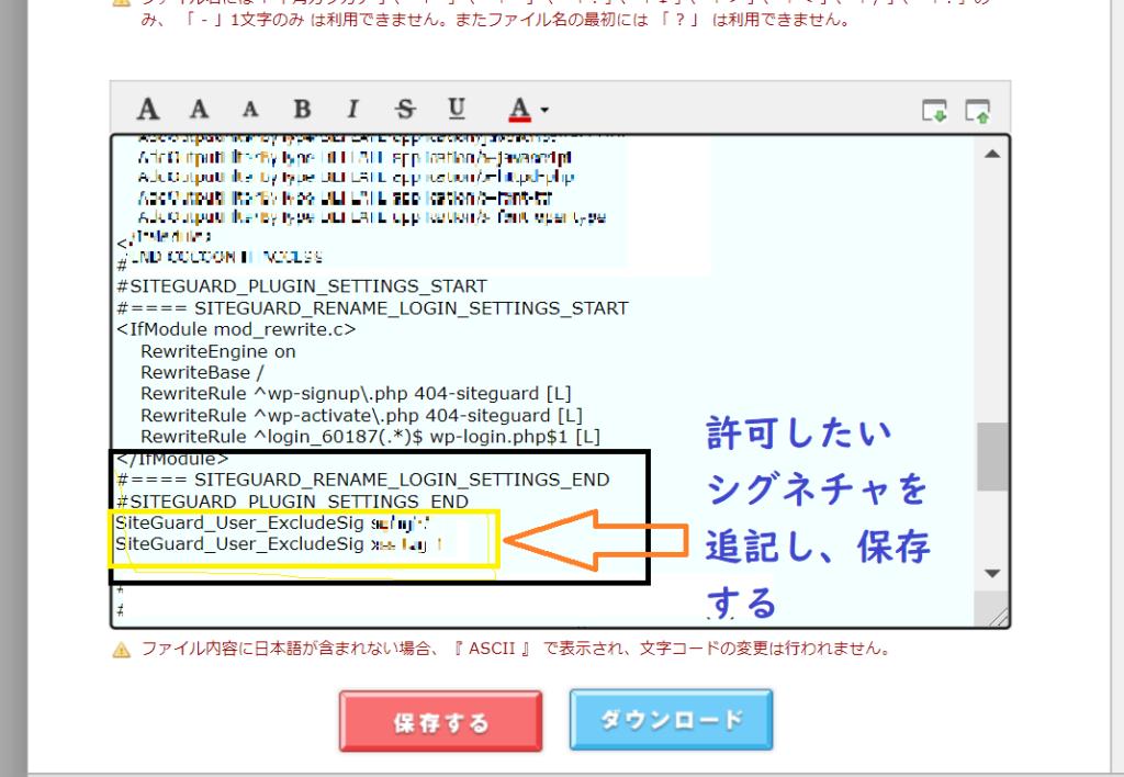WordPressで403エラーが出た時のロリポップサーバーでの対処法:修正