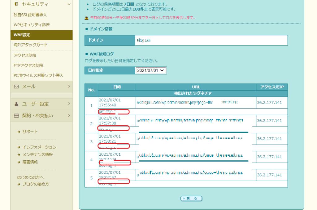 WordPressで403エラーが出た時のロリポップサーバーでの対処法:ドメイン