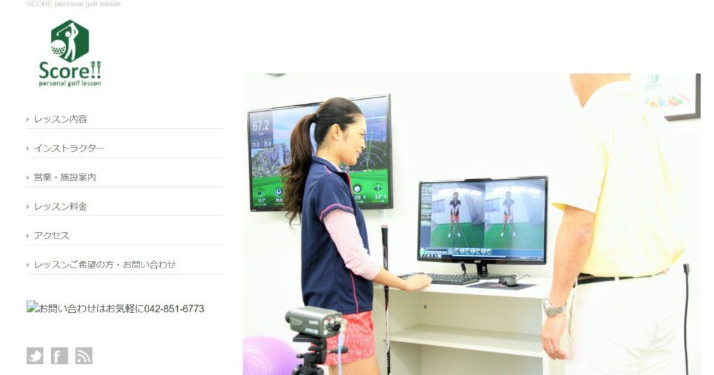 ゴルフ上達の最大の秘訣はスクール選び:新井淳