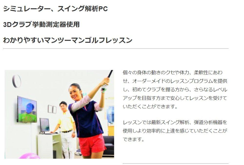 ゴルフ上達の最大の秘訣はスクール選び:新井淳スクール