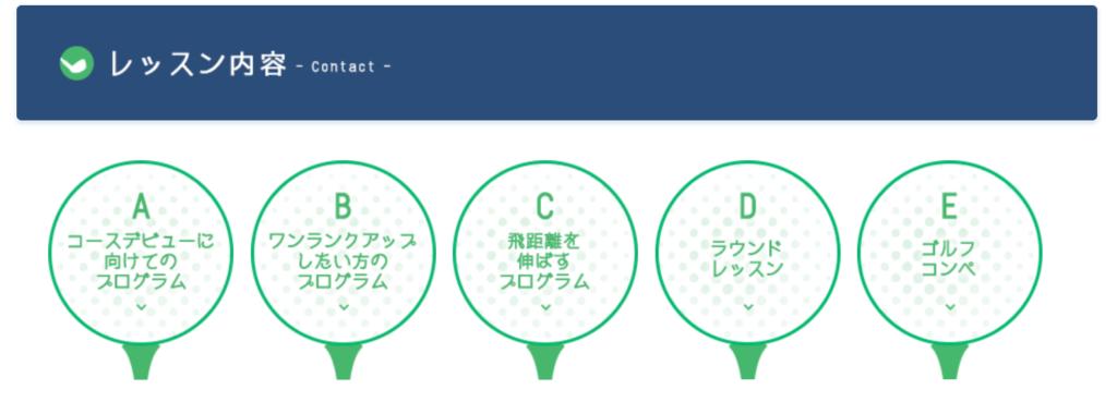 ゴルフ上達の最大の秘訣はスクール選び:東京インドアゴルフ
