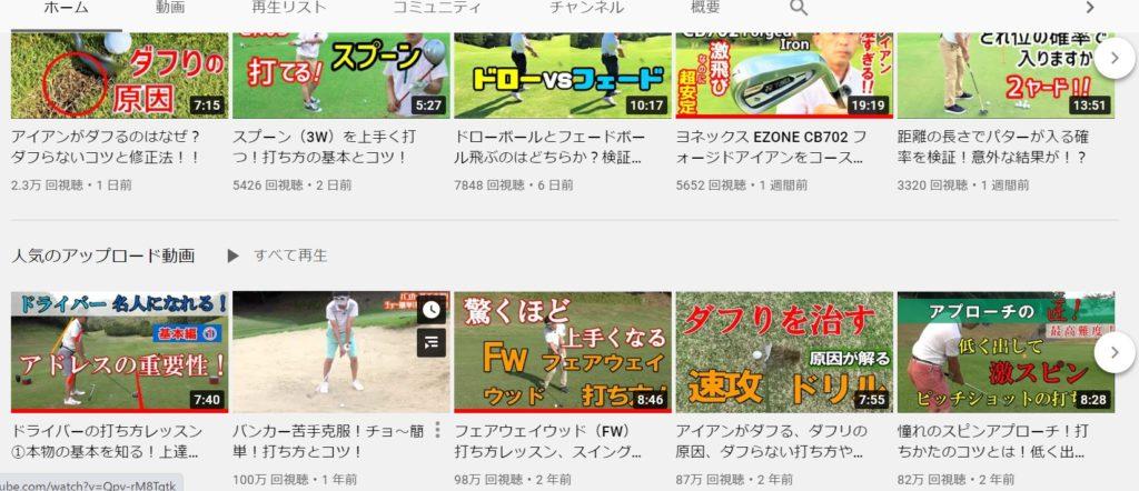 ゴルフ上達の最大の秘訣はスクール選び:スギプロチャンネル