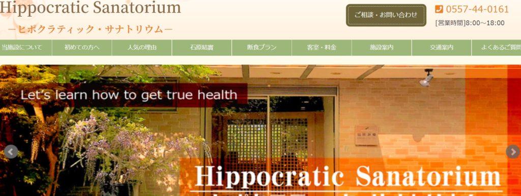 おすすめの断食施設を紹介します:比較表ヒポクラテックサナトリウム