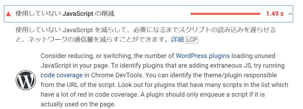 高速改善! JavaScript処理でPageSpeedInshightsのスコアアップ:Javascript削減