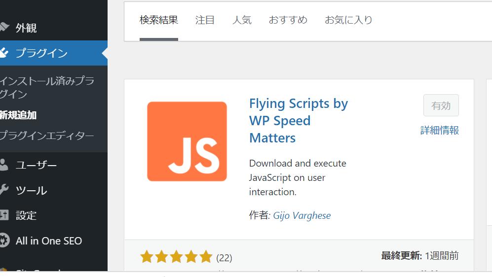 高速改善! JavaScript処理でPageSpeedInshightsのスコアアップ:プラグインインストール