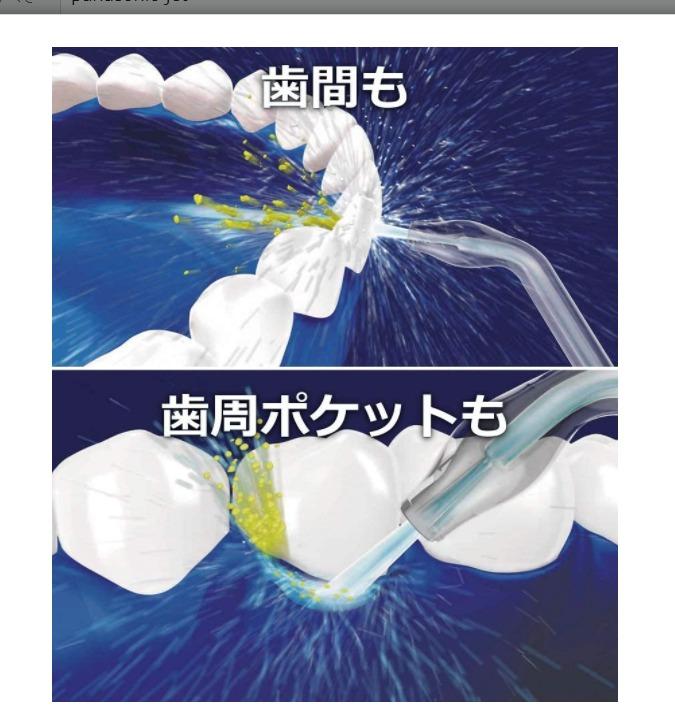 口腔洗浄機噴射の様子