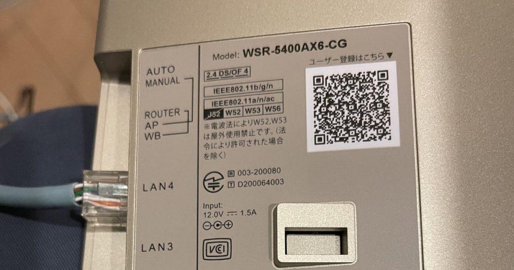 WSR5400AX6