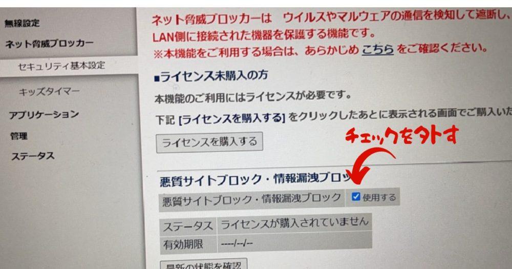 AX6セキュリティ設定【悪質サイトブロック・情報漏洩ブロック】